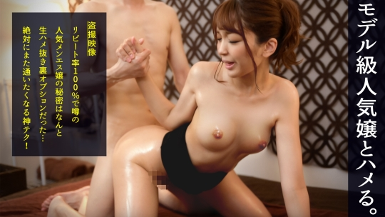木下ひまり - しろうとまんまん 575 - 前田さん 22歳