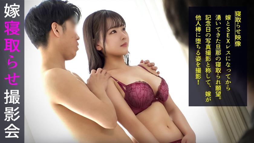 【NTR】奥ゆかしい新婚妻を寝取らせる!男性ヌードモデルの身体に興奮した人妻は托卵種付けまで許してしまう…【メモリアルヌードフォト撮影】