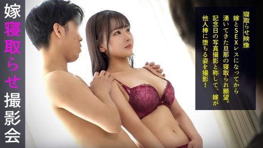 西野桃 - しろうとまんまん 651 - 桃子さん 24歳 清楚系巨乳新婚妻