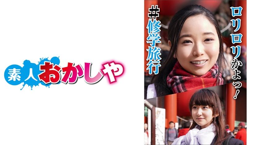 東京に修学旅行に来た2人の女子高生の処女膜貫通式