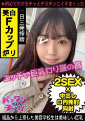 (460SPCY-020)[SPCY-020]【19歳 福島県】かな ダウンロード