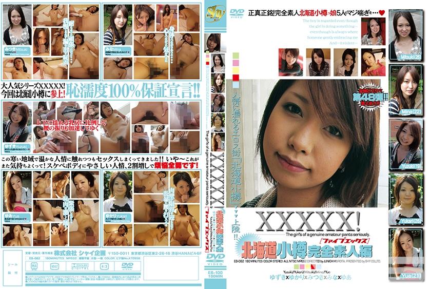 XXXXX!! 北海道小樽完全素人編