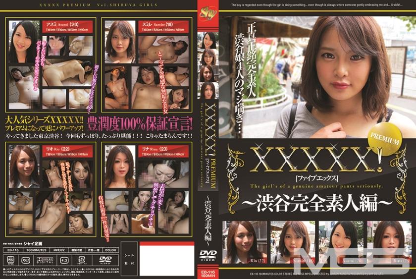 XXXXX!! PREMIUM 〜渋谷完全素人編〜