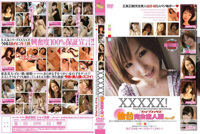 XXXXX!!仙台完全素人編 part2