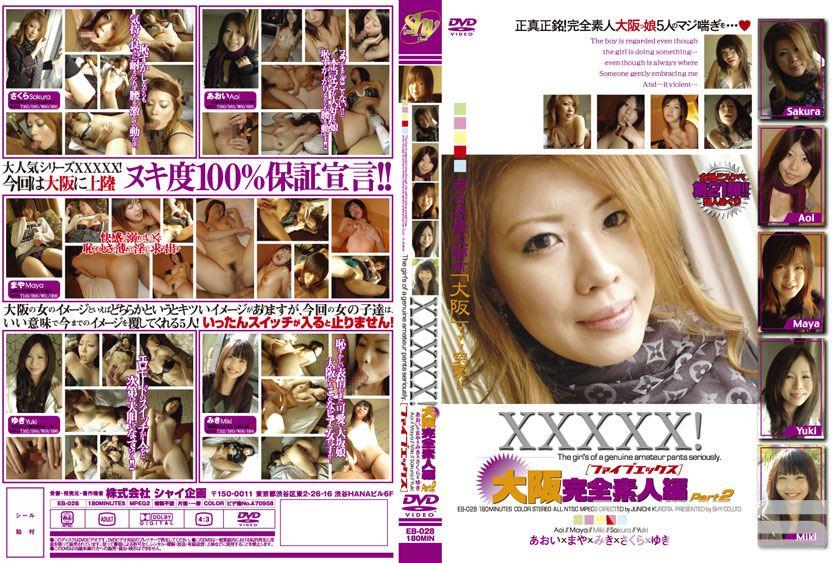 XXXXX!!大阪完全素人編 part2