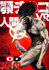 【VR】顎チ○コ人間VR大槻ひびき浜崎真緒