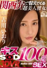 【VR】関西弁で甘えてくる超美人彼女と最初から最後までキス100回SEX古川いおり