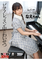 【VR】3年2組 なえちゃん 145cm ピアノレッスン中にわいせつ