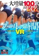 (1073DSVR-1014)[DSVR-1014]【VR】プールの時間VR 大増量100分 13名SP ダウンロード