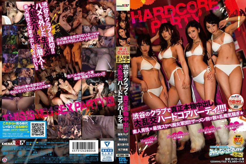 渋谷のクラブで真正本物中出し大乱交ハードコアパーティ!!!! 蓮実クレア 森はるら 星川凛々花 松下美織