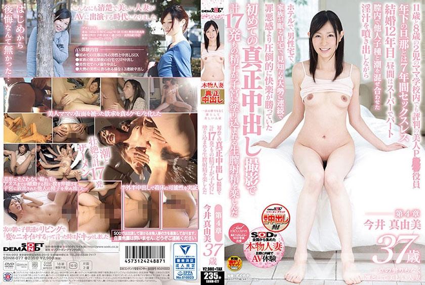 一点の曇りもなく凛として美しい人妻 今井真由美 37歳 第4章 初めての真正中出し撮影で 計17発もの精子が子宮に塗り込まれる生膣射精を楽しんだ