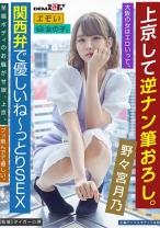 上京して逆ナン筆おろし。大阪の女はエロいって。 野々宮月乃 /エモい女の子。