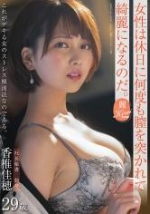 社長秘書独身 香椎佳穂 29歳