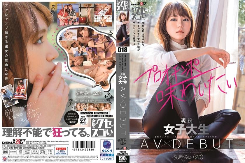 日本文芸に精通したクールなイケ女の性癖がアグレッシブ過ぎる 現役女子大生 AV DEBUT 桜野みい(20)のタイトル画像