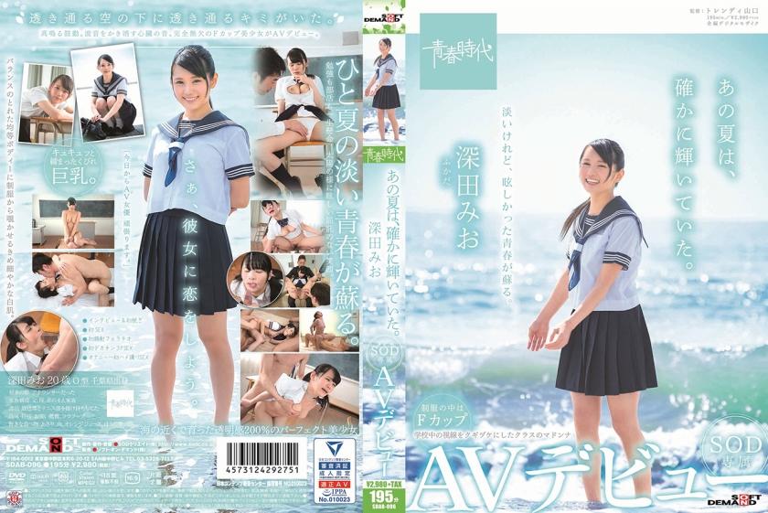 あの夏は、確かに輝いていた。 深田みお SOD専属AVデビューのタイトル画像