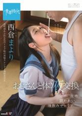西倉まよりおじさんと体液交換接吻、舐めあい、唾飲みせっくす