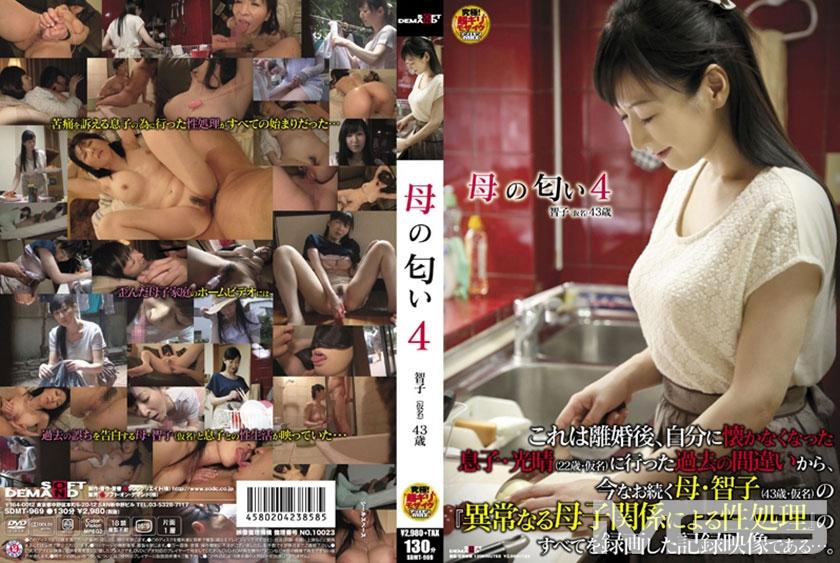 [SDMT-969] 母の匂い 4 智子 (仮名) 43歳 | JAV
