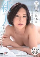 これでも新人異次元の性欲とポテンシャル唯乃光26歳AVデビュー