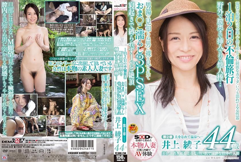 美しく透き通るような白い肌で淫靡な肢体の人妻  井上綾子 44歳 第2章 1泊2日の不倫旅行 野外で膣奥まで挿入される他人棒。