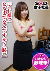SOD女子社員 野球拳 経理部 佐田千穂