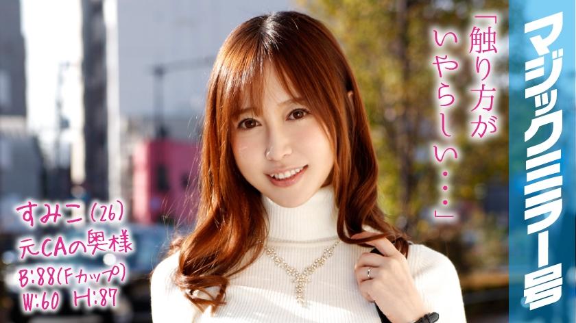 すみこ(26) 元CAの専業主婦 マジックミラー号 お金持ちの奥さんが乳首マッサージで乳首イキ!