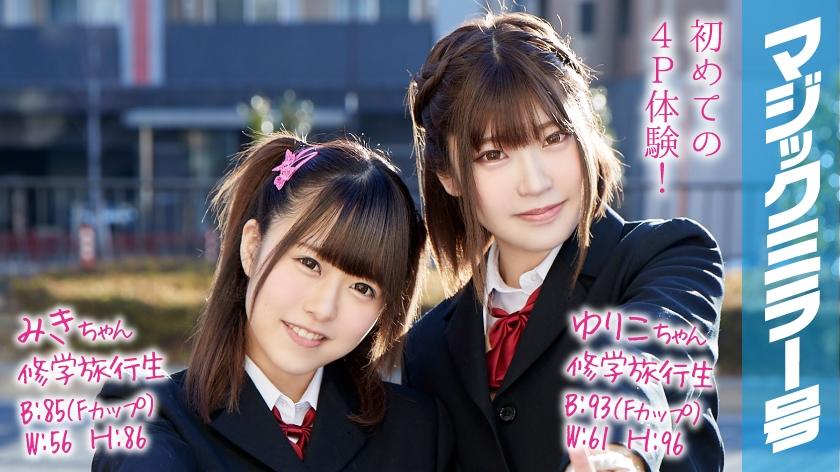 みきちゃんとゆりこちゃん マジックミラー号 修学旅行中に初4P!
