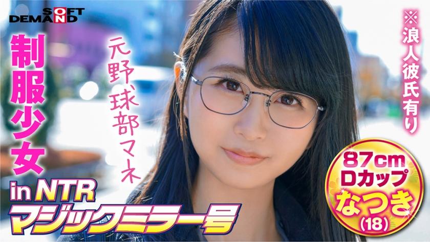 制服少女inNTRマジックミラー号なつき(18)