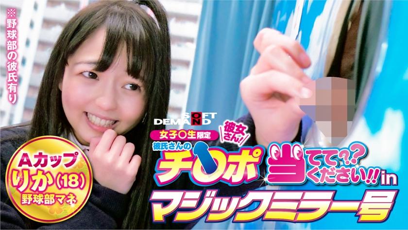≪MM号≫JK女子マネージャー彼女さんが野球部彼氏さんのチ○ポ当てゲームで彼氏以外のチ○ポに怯えまくり