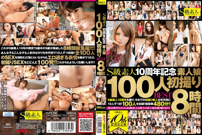 S級素人10周年記念 素人娘100人初撮りBEST 8時間