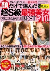 18位 - カワイイ顔こそが一番ヌケる!顔だけで選んだ超S級最強美女BEST50!!