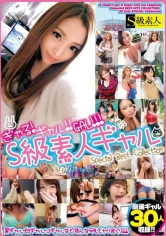 ぎゃる!ギャル!!GAL!!! S級素人ギャル Special BEST Collection