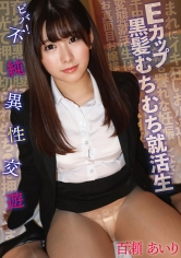 SKSK-052 Viva! Impure Heterosexual E-Cup Black Hair Whip Whip Job Hunting Student Airi