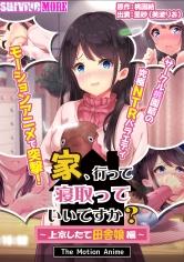 家、行って寝取っていいですか? ~上京したて田舎娘編~ The Motion Anime