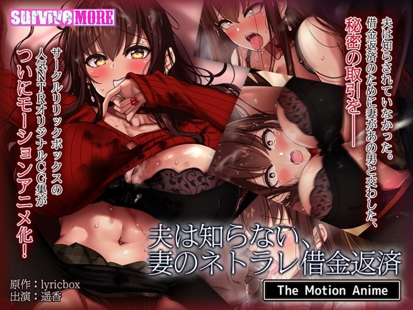 夫は知らない、妻のネトラレ借金返済 The Motion Animeのタイトル画像