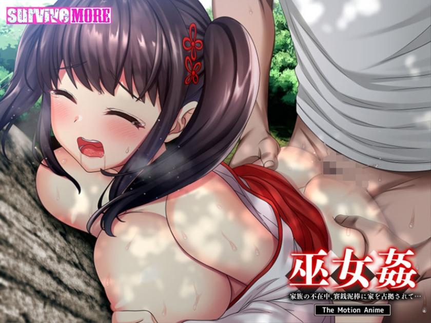 巫女姦 家族の不在中、賽銭泥棒に家を占拠されて… The Motion Animeのサンプル画像8