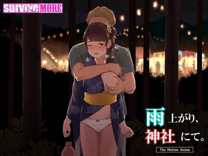 雨上がり、神社にて。 The Motion Animeのサンプル画像5