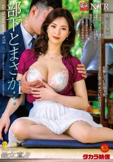 (026NTRD-094)[NTRD-094]ネトラレーゼ 部下とまさか… 鈴木真夕 ダウンロード