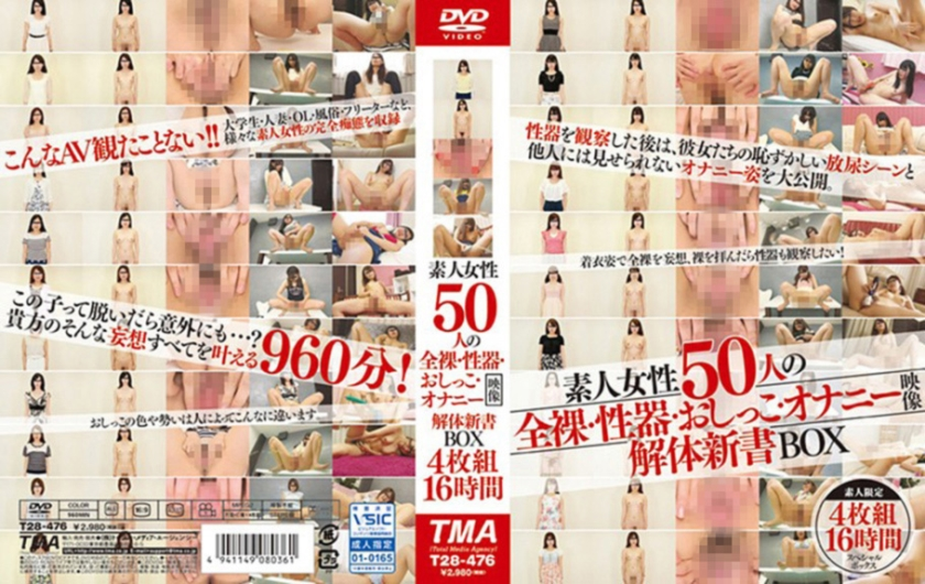 [T28-476] 素人女性50人の全裸・性器・おしっこ・オナニー映像解体新書BOX 16時間 | JAV