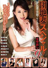 (051CD9-024)[CD9-024]団地妻スペシャル!! 生中出し9 ダウンロード