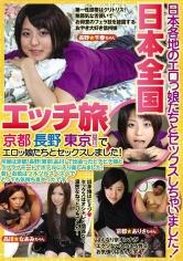 日本全国エッチ旅京都長野東京(品川)でエロっ娘たちとセックスしました!
