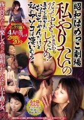 昭和はめっこ劇場私やりたいの!だってずっとしてないからしたいの!五十を過ぎたおばちゃんだけど私のアソコは凄いのよ!