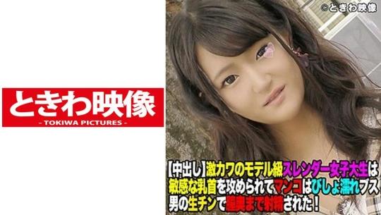 加賀美まり - 原宿で見つけた激カワのモデル級スレンダー女子大生にブス男の生チンで膣奥まで射精!