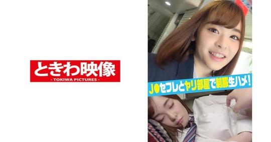 春菜あいり - J●セフレとヤリ部屋で制服生ハメ中出し!