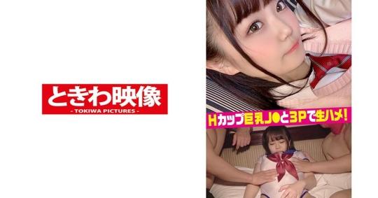 高橋りほ - Hカップ巨乳J●と3Pで生ハメ中出し!