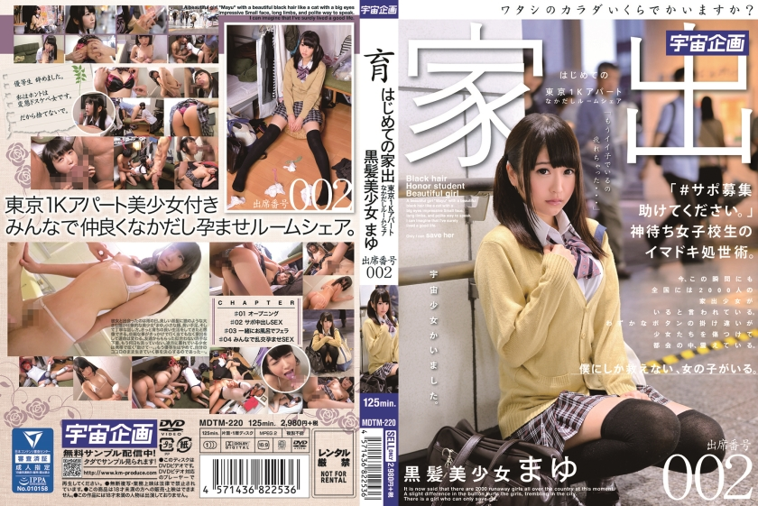 はじめての家出 東京1Kアパート なかだしルームシェア 黒髪美少女 出席番号002 裕木まゆ