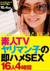 素人TVヤリマン子の即ハメSEX 16人 4時間