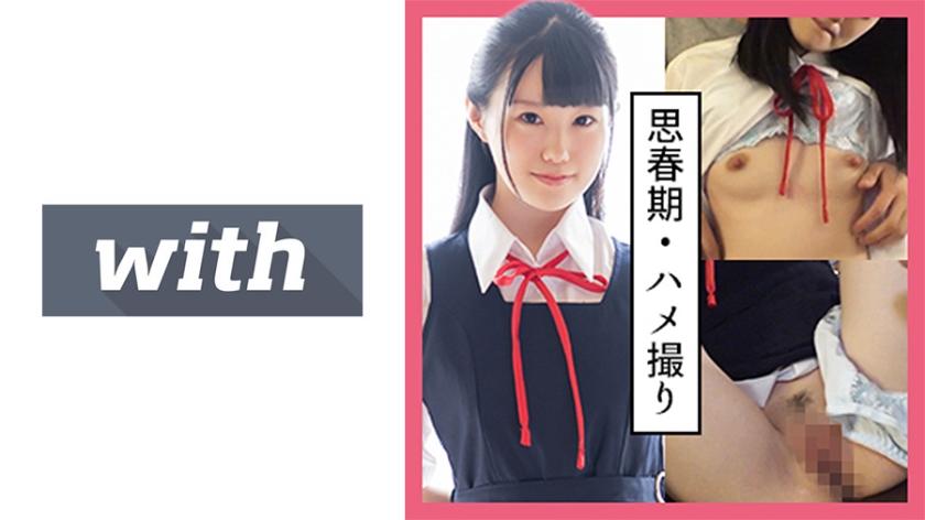 白城リサ - S-Cute With りさ(22) 黒髪制服美少女と中出しハメ撮りH
