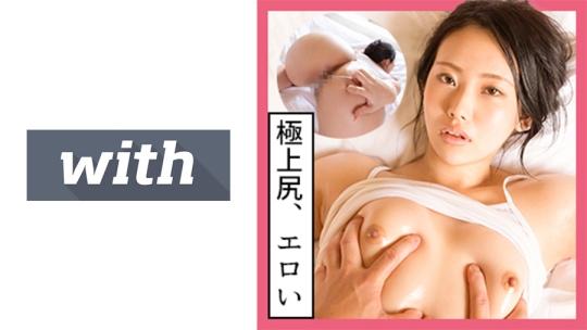 朝陽えま - S-Cute With えま(19)  オナニー好きの黒髪美人とハメ撮りH