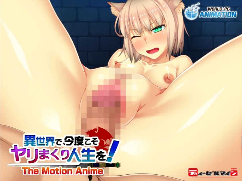 異世界で、今度こそヤリまくり人生を!-The Motion Anime-のサンプル画像2
