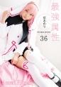 星あめり - 最強属性 36 星あめり AV女優+コスプレ+美尻美少女+おねだり上手+ドエロ=最強!!!